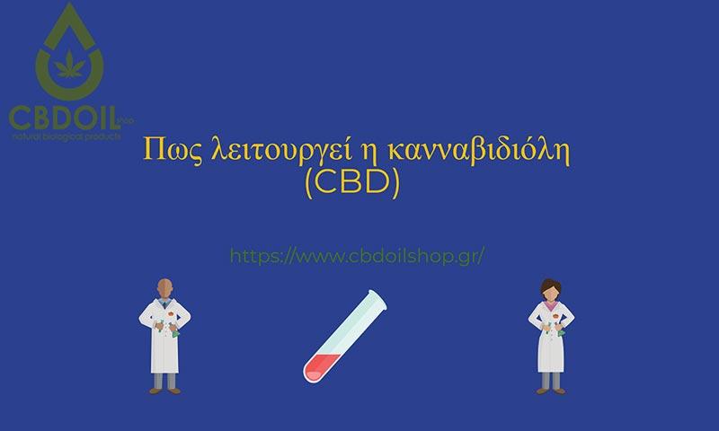 Πως λειτουργεί η κανναβιδιόλη (CBD)