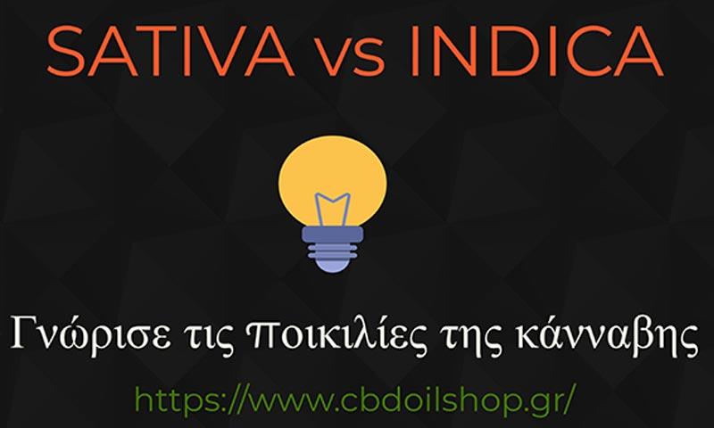 SATIVA vs INDICA  Γνώρισε τις ποικιλίες της κάνναβης