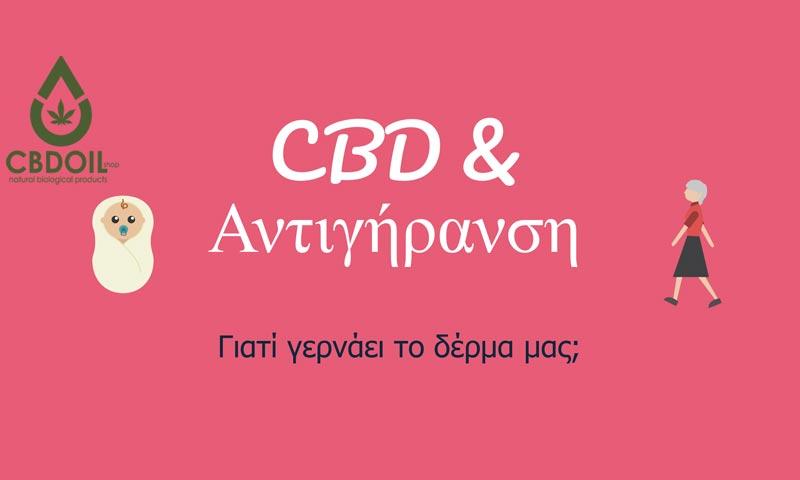 CBD & Αντιγήρανση