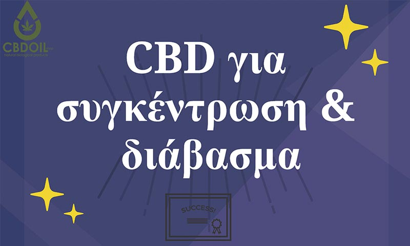 CBD για συγκέντρωση & διάβασμα